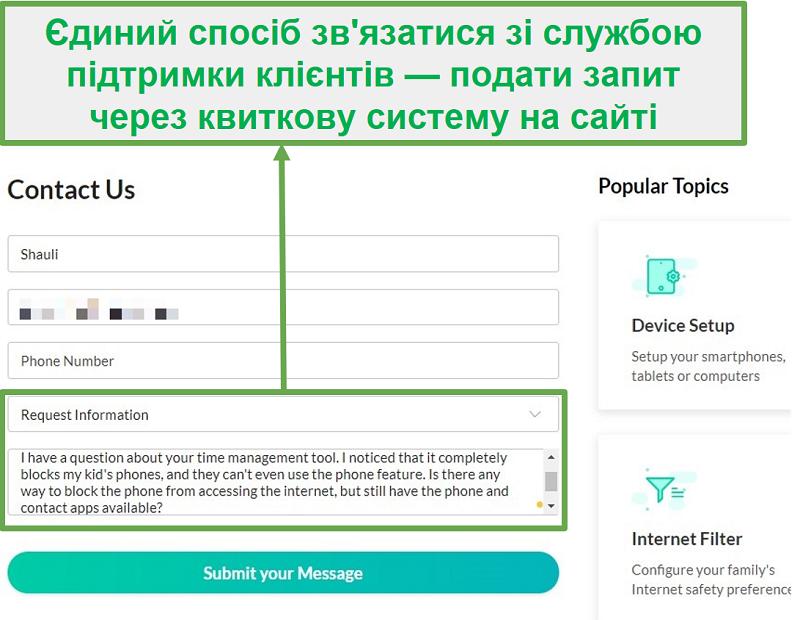 Обслуговування клієнтів Mobicip