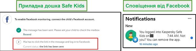 Безпечні діти Facebook
