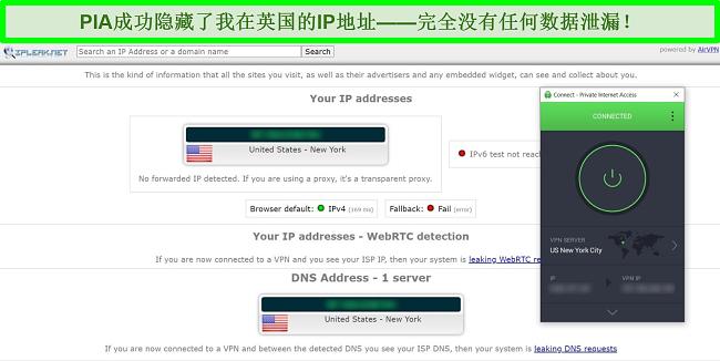 PIA连接到美国服务器时IP泄漏测试结果的屏幕截图。