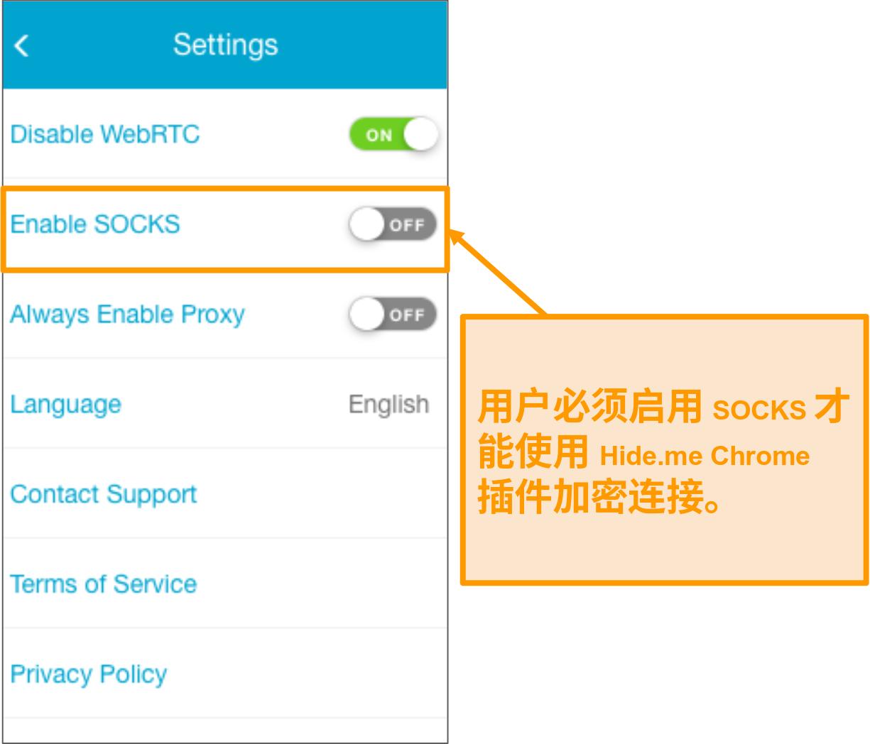 Hide.me浏览器扩展程序设置的屏幕截图。