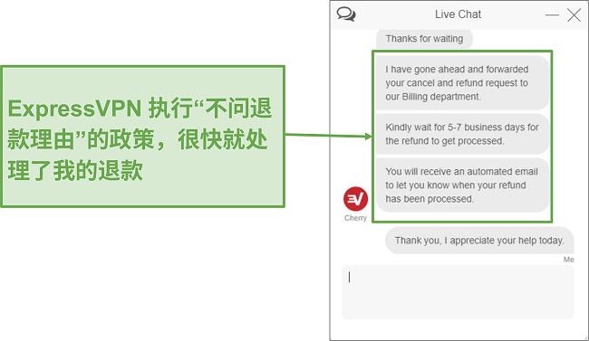 通过实时聊天的 ExpressVPN 退款请求的屏幕截图。