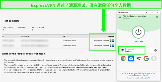 连接到瑞典服务器时ExpressVPN通过DNS泄漏测试的屏幕快照
