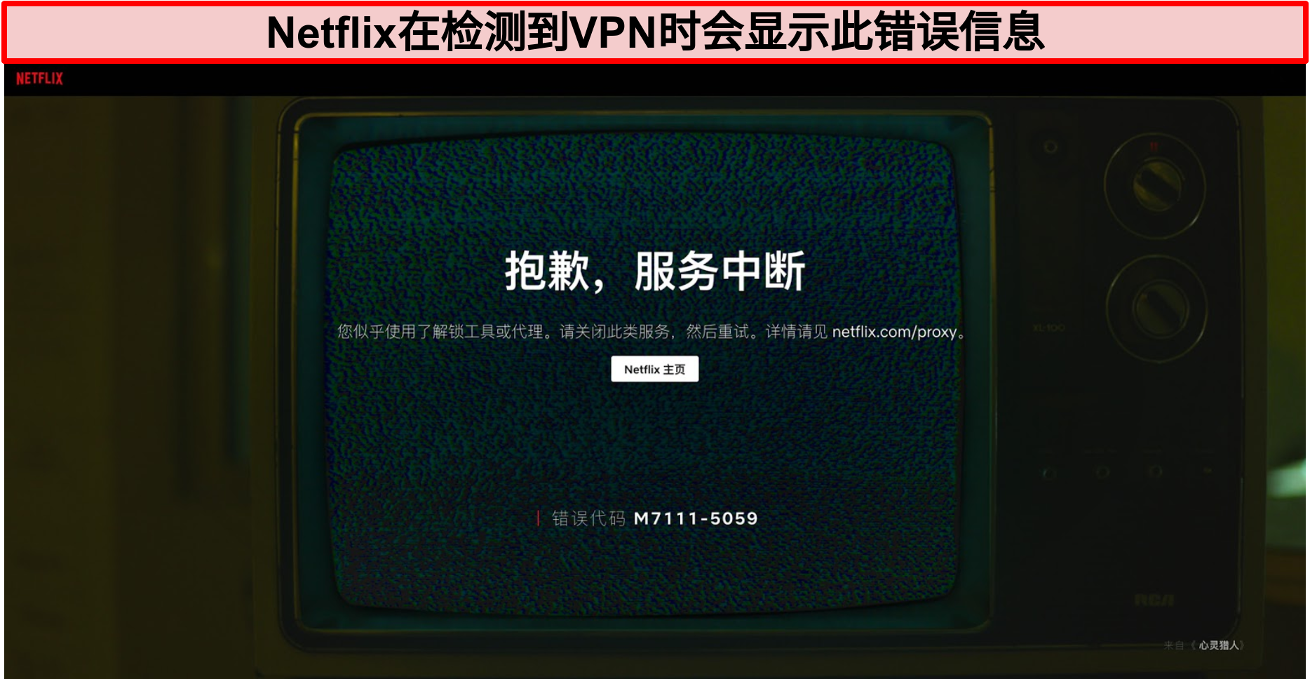 使用VPN,代理或取消阻止程序时Netflix错误消息的屏幕截图