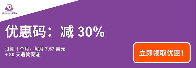 一张有效的PrivateVPN优惠券的图片,订阅期为1个月,价格为7.67美元,提供30天退款保证