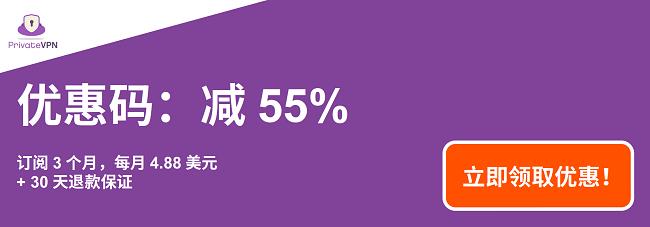 有效的PrivateVPN优惠券的图形,可享受3个月的订购享受55%的折扣以及30天的退款保证