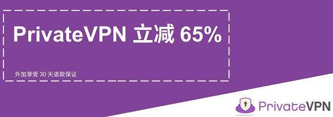 可工作的PrivateVPN优惠券的图形,提供65%的折扣以及30天的退款保证