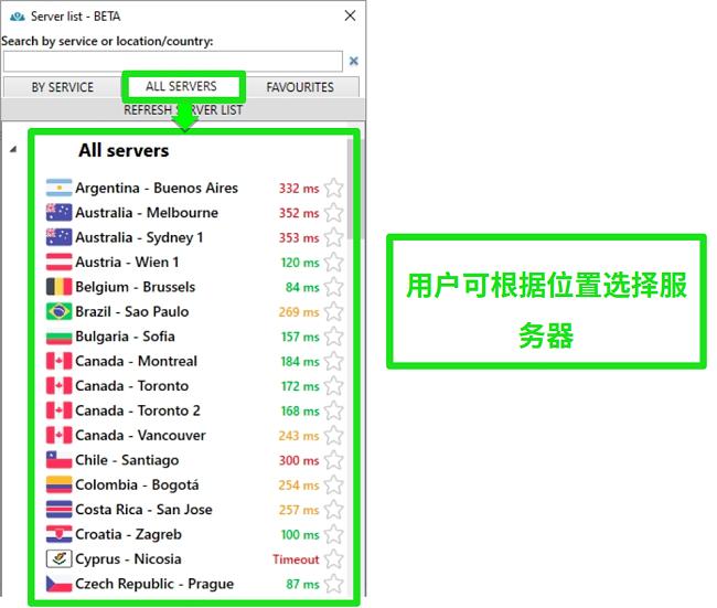 """""""所有服务器""""列表下的PrivateVPN服务器位置的屏幕截图"""