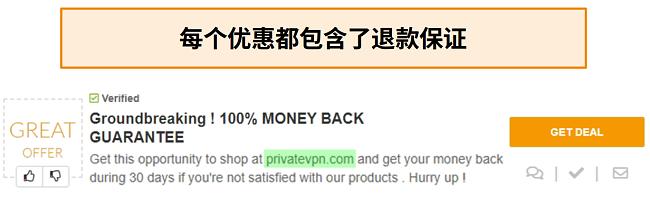 "PrivateVPN优惠券的屏幕快照,其中宣传退款保证为""交易"""