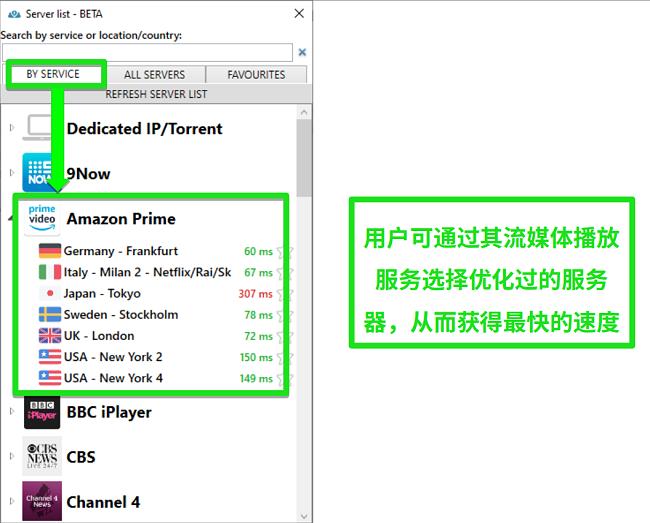 PrivateVPN的流服务器选项的屏幕截图