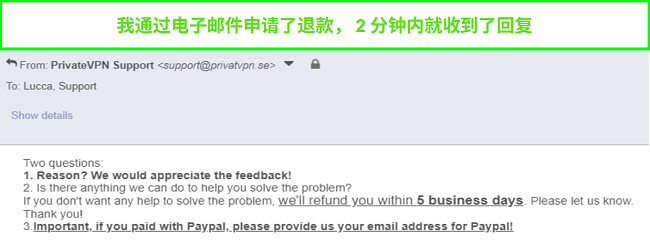 PrivateVPN的屏幕快照通过电子邮件快速响应我的退款请求