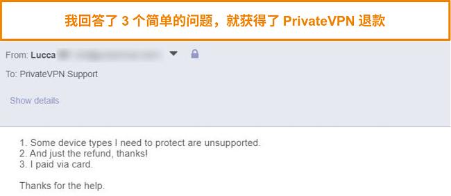 通过电子邮件请求PrivateVPN退款的响应的屏幕截图