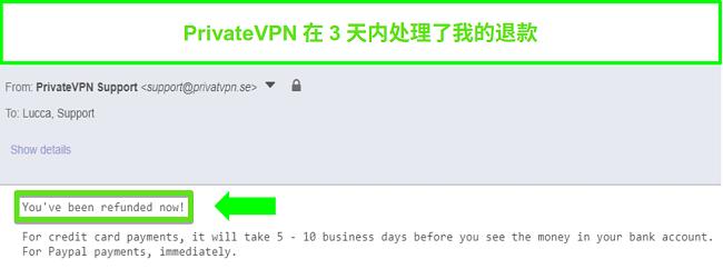 处理退款后PrivateVPN响应的屏幕截图