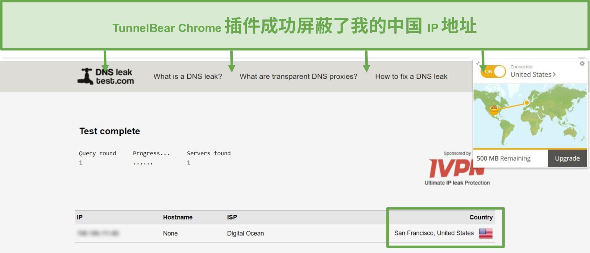 连接到TunnelBear时DNS泄漏测试结果的屏幕快照。