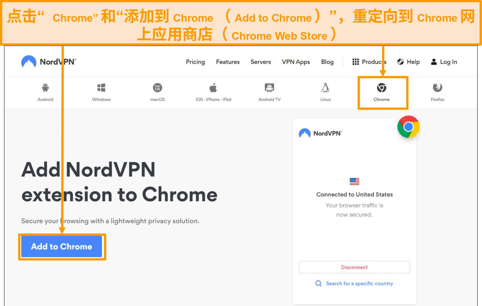 NordVPN Chrome浏览器安装的屏幕截图。