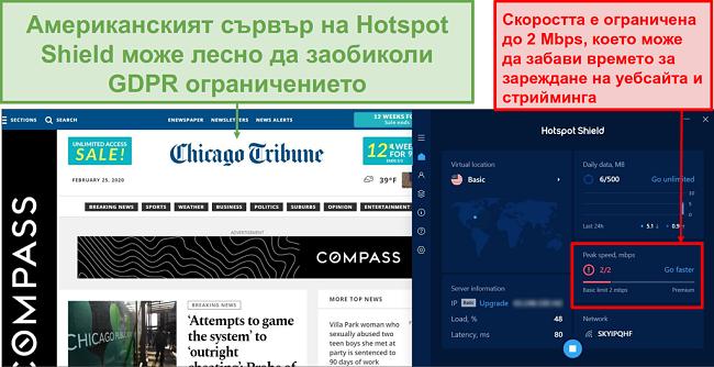 Екранна снимка на безплатната версия на Hotspot Shield отблокиране на съдържанието.