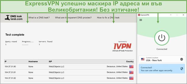 Екранна снимка на тест за изтичане на DNS, докато е свързан към сървър на ExpressVPN.