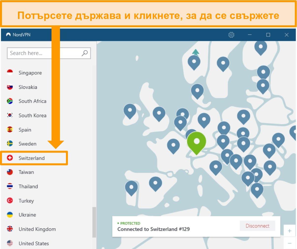 Екранна снимка на приложението NordVPN Windows, свързано със сървър в Швейцария