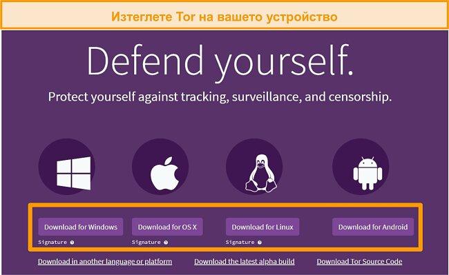 Снимка на екрана на страницата за изтегляне на проект Tor
