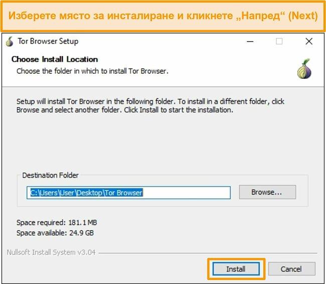 Снимка на инсталацията на браузъра Tor на Windows 10