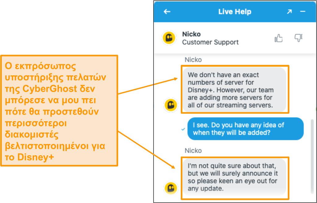 Ζωντανή συνομιλία με τον αντιπρόσωπο υποστήριξης πελατών της CyberGhost.