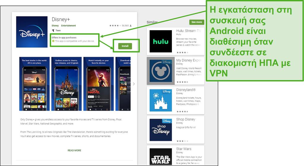 Μόλις συνδεθείτε σε ένα διακομιστή των ΗΠΑ μπορείτε εύκολα να εγκαταστήσετε το Disney+ στο Android σας.