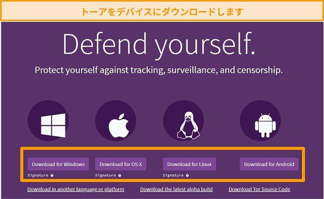 Torプロジェクトのダウンロードページの概要のスクリーンショット