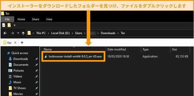 Windows 10のダウンロードフォルダーにあるTorインストーラーのスクリーンショット