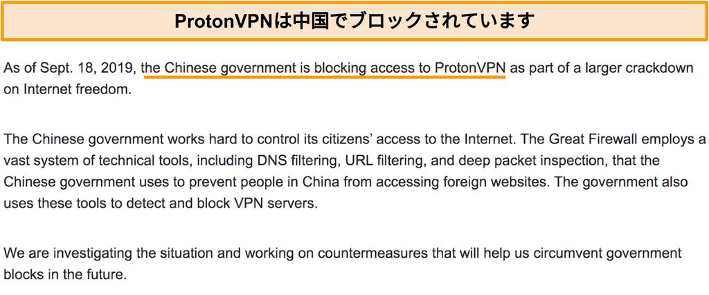 中国でブロックされたことを発表したProtonVPNウェブサイトのスクリーンショット