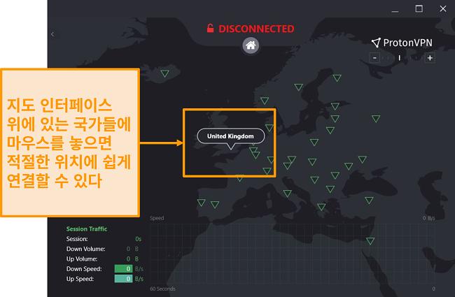 ProtonVPN의 대화 형 서버 맵 스크린 샷.