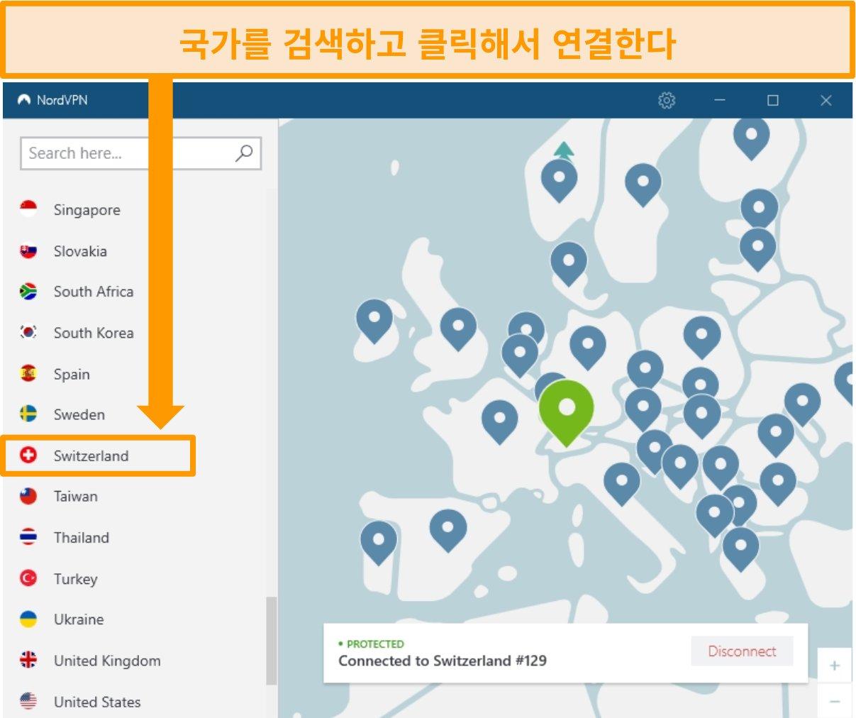 스위스 서버에 연결된 NordVPN Windows 앱의 스크린 샷