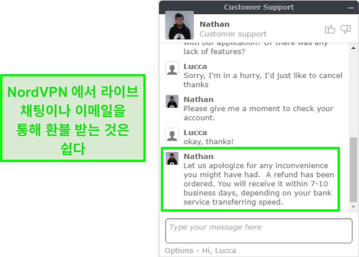 실시간 채팅을 통한 성공적인 NordVPN 환불 승인 스크린 샷