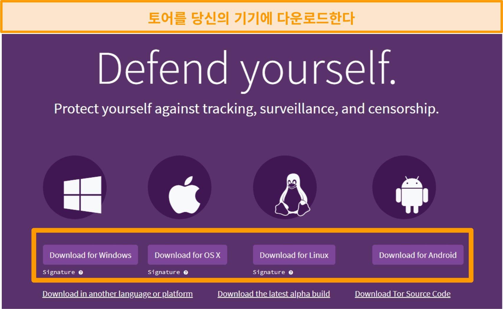 Tor 프로젝트 다운로드 페이지 개요 스크린 샷