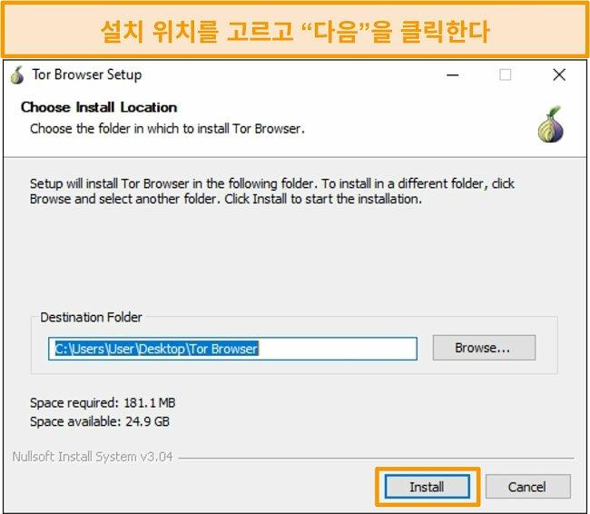 Windows 10에 Tor 브라우저 설치 스크린 샷