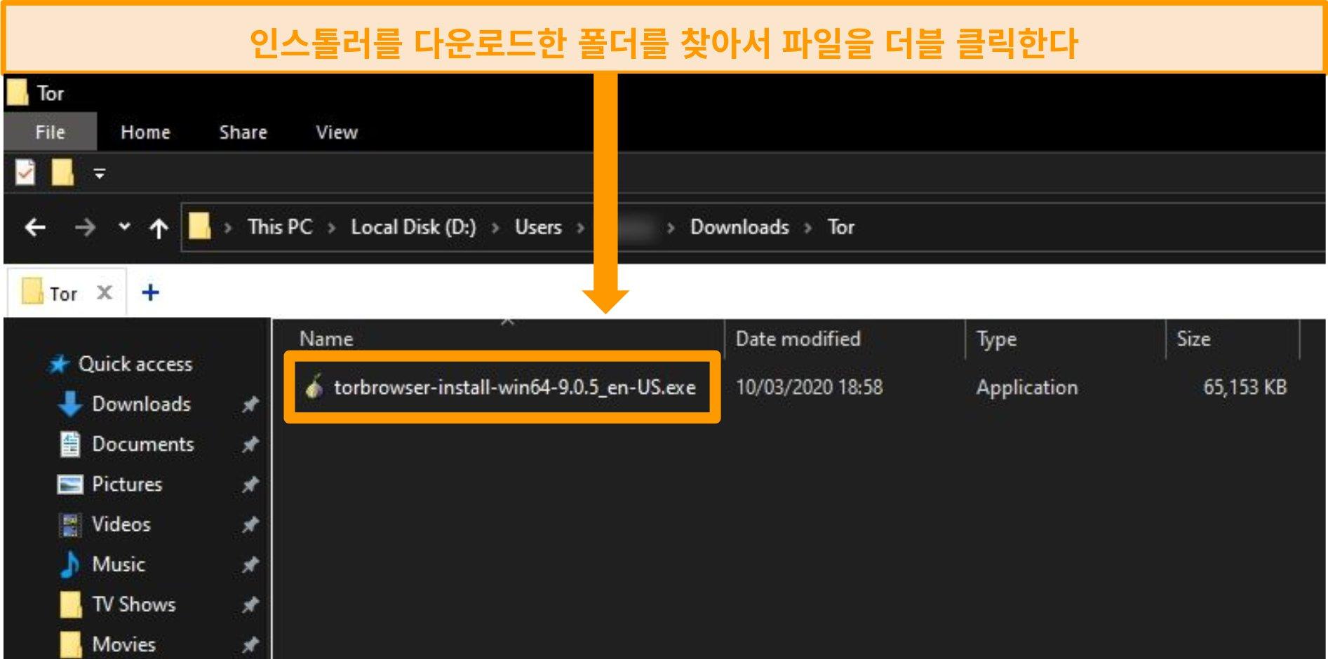 Windows 10의 다운로드 폴더에있는 Tor 설치 프로그램의 스크린 샷