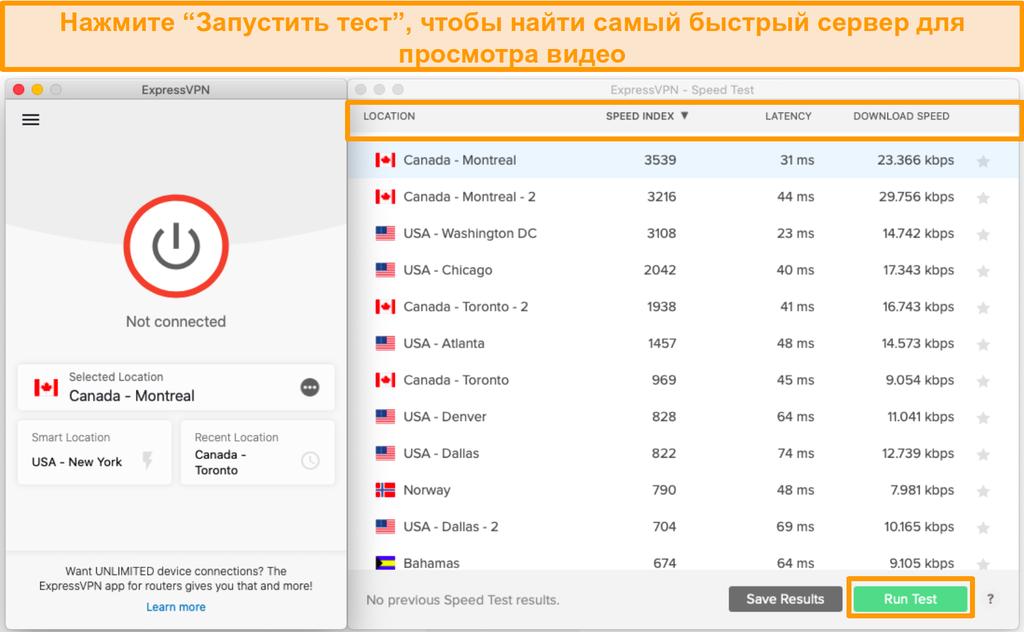 Тест скорости ExpressVPN поможет вам выбрать самый быстрый сервер.