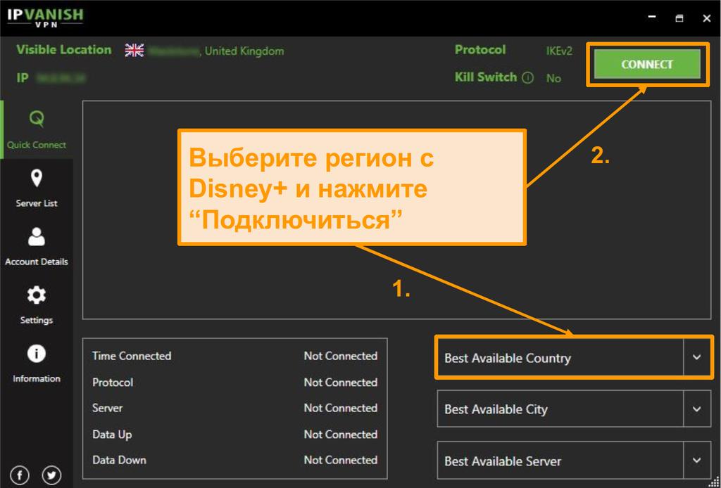 Просто выберите страну Диснея и нажмите на кнопку связаться с IPVanish.
