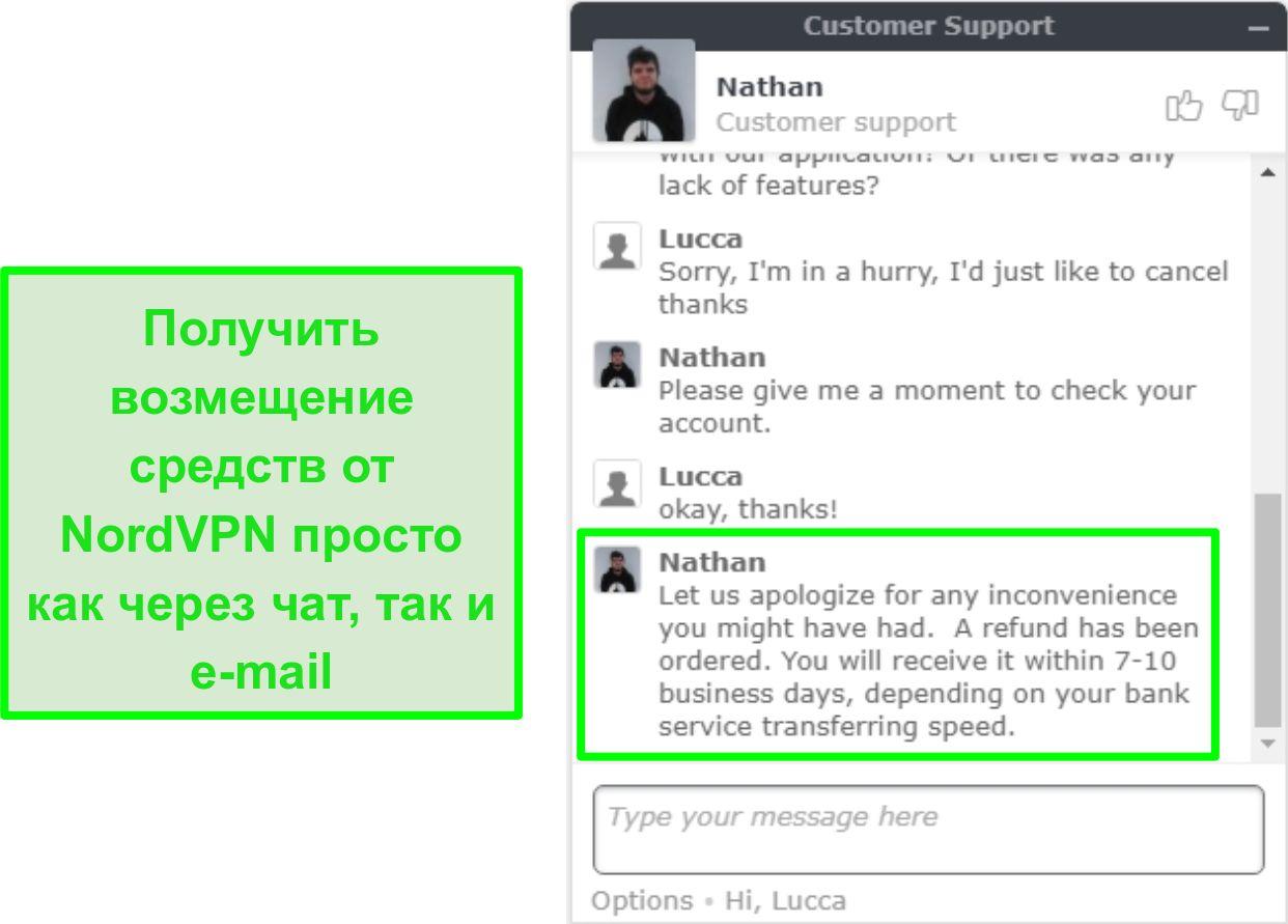 Снимок экрана успешного подтверждения возврата средств через NordVPN в чате