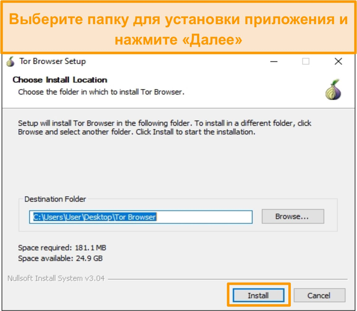 Снимок экрана установки браузера Tor в Windows 10