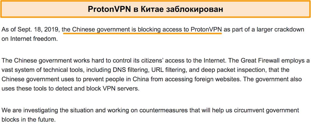 Снимок экрана с сайта ProtonVPN о том, что они заблокированы в Китае