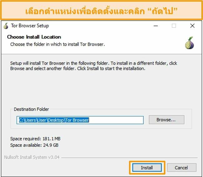 สกรีนช็อตของการติดตั้งเบราว์เซอร์ของ Tor บน Windows 10
