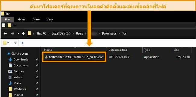 สกรีนช็อตของ Tor installer ในโฟลเดอร์ดาวน์โหลดบน Windows 10