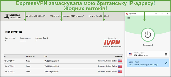 Скріншот тест витоку даних DNS, підключений до сервера ExpressVPN.