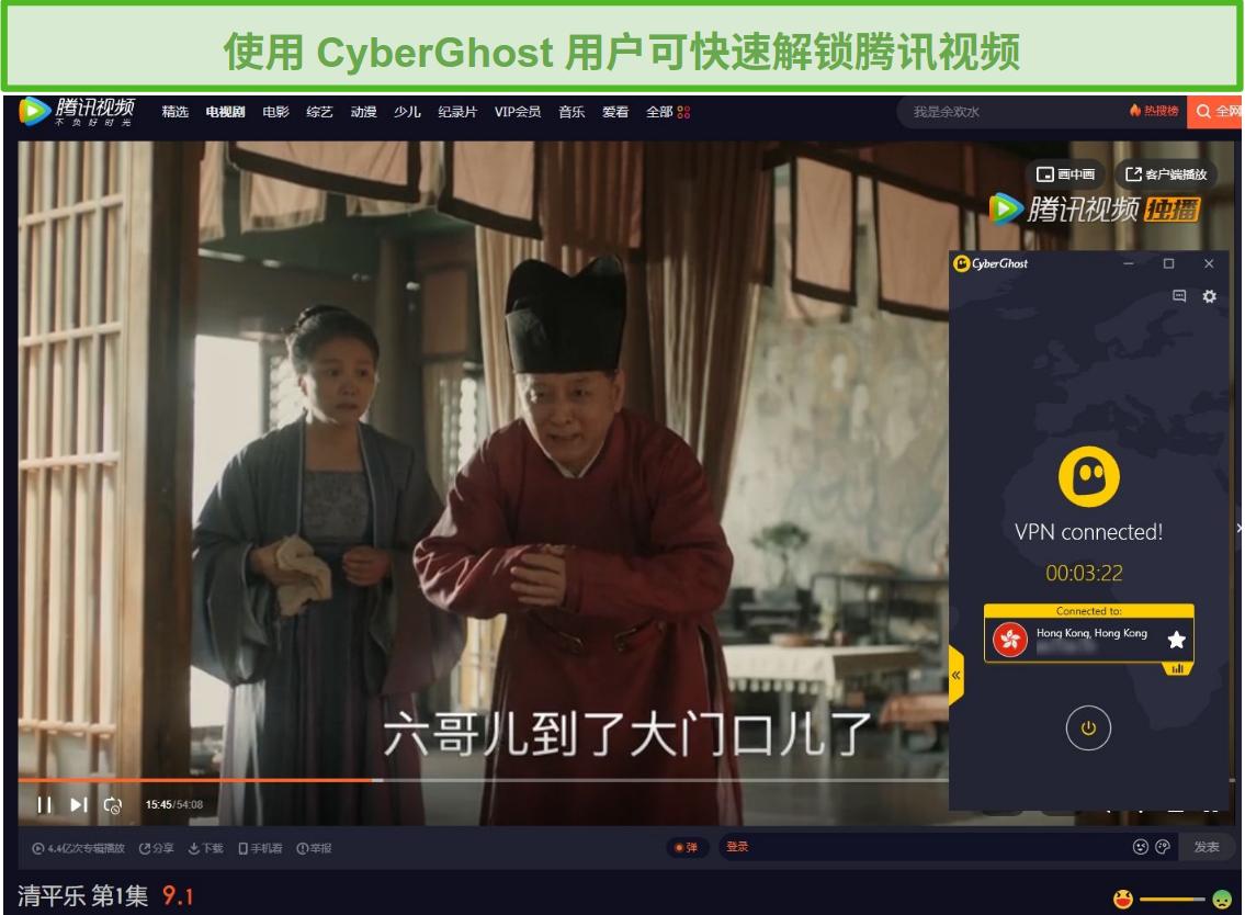 CyberGhost使用香港服务器解锁腾讯视频的屏幕截图