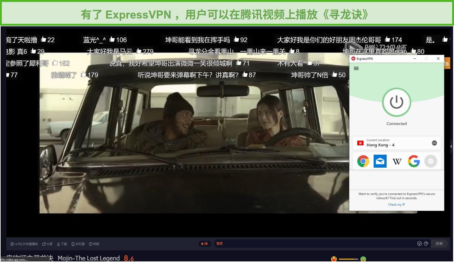"ExpressVPN连接到香港服务器并播放"" Mojin""。"