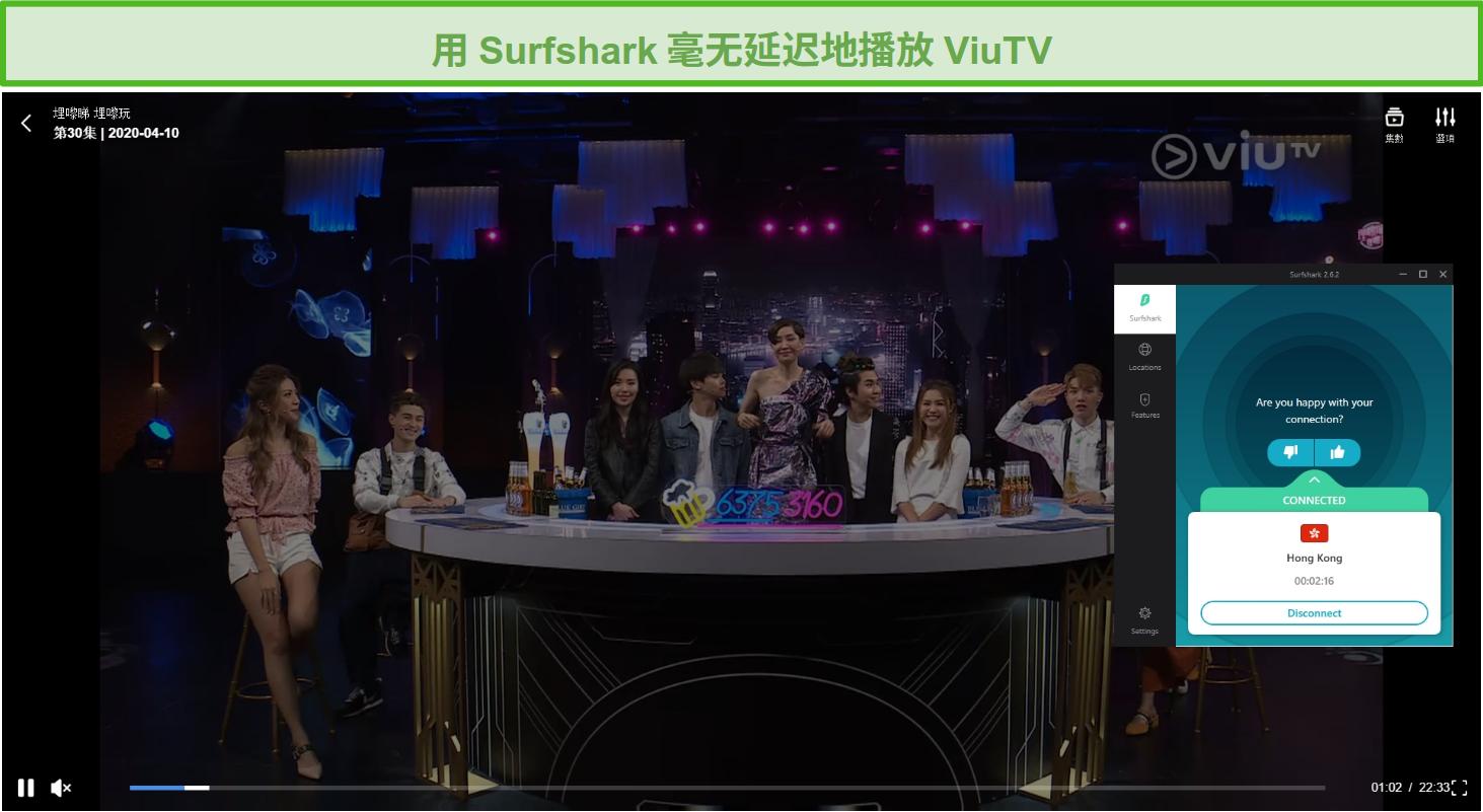 "Surfshark的屏幕快照,它通过香港服务器解除对ViuTV的封锁并流式传输"" Happy Half Hour""。"