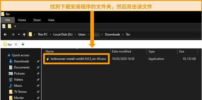 Windows 10的下载文件夹中的Tor安装程序的屏幕快照
