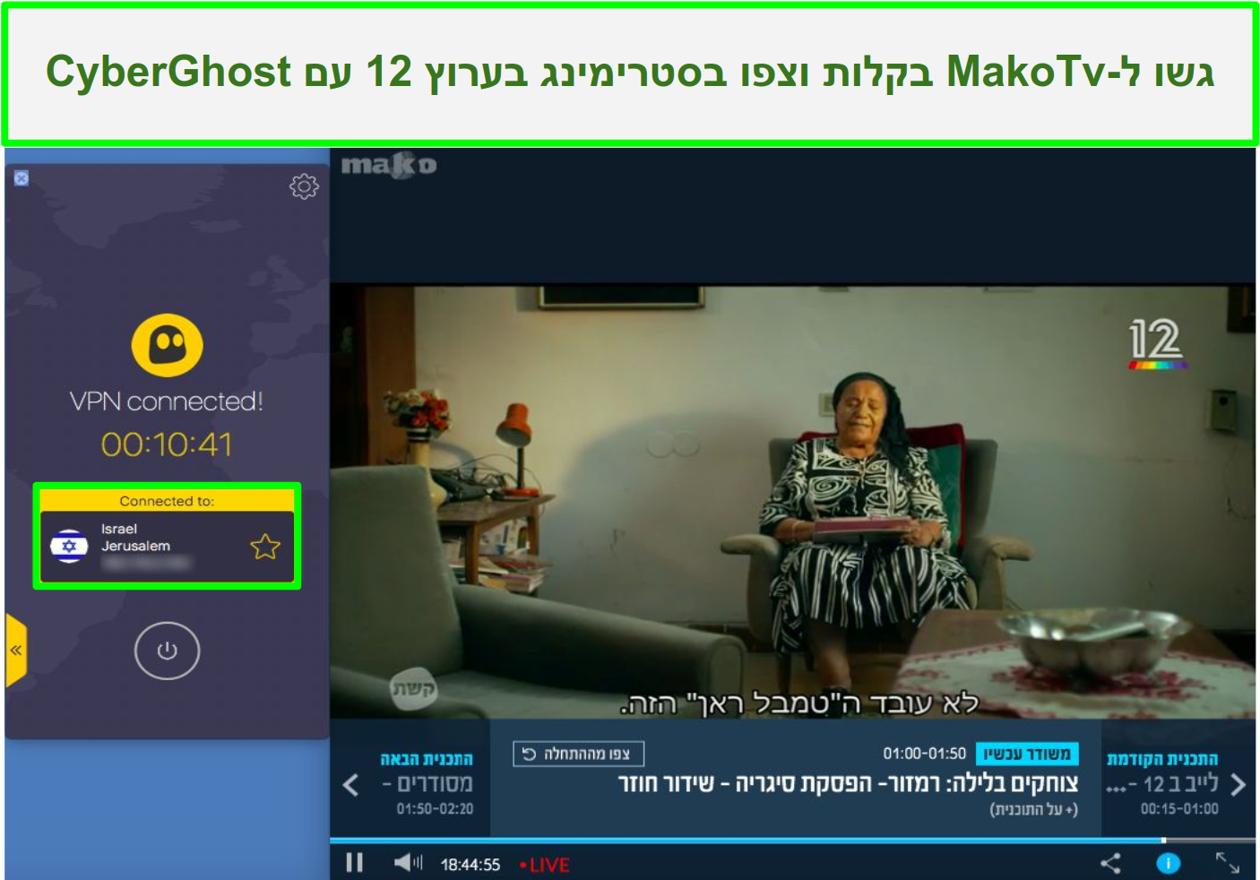 Screenshot of CyberGhost unblocking MakoTV and streaming Channel 12 live