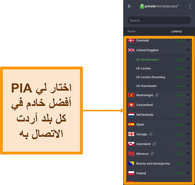 لقطة شاشة لقائمة خوادم PIA