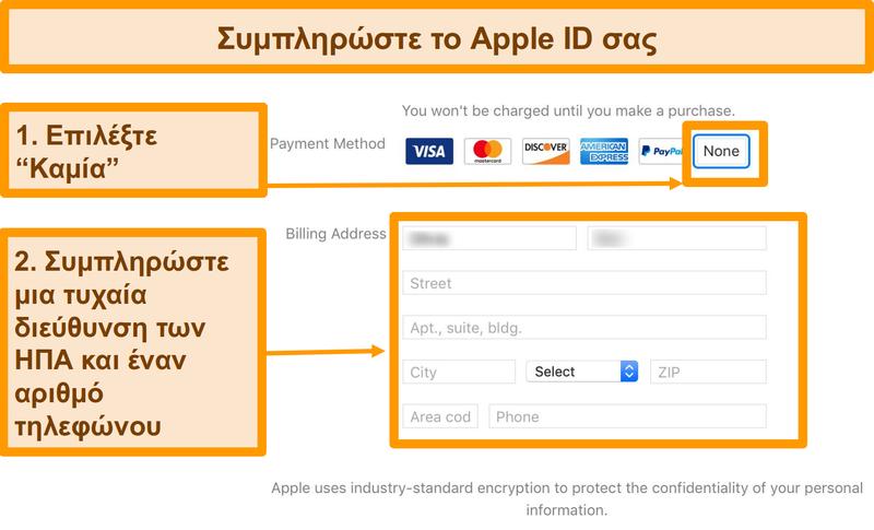Στιγμιότυπο οθόνης της διαδικασίας πληρωμής για την ολοκλήρωση της εγγραφής του Apple ID για το App Store.
