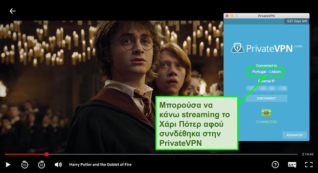 Στιγμιότυπο οθόνης του PrivateVPN που συνδέεται με το διακομιστή της Πορτογαλίας και ροή του Χάρι Πότερ στο Netflix